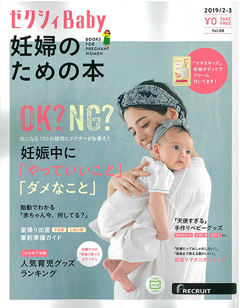 ゼクシィBaby 妊婦のための本 vol.8
