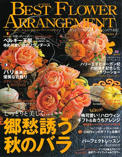 BEST FLOWER ARRANGEMENT No.67 2018秋号