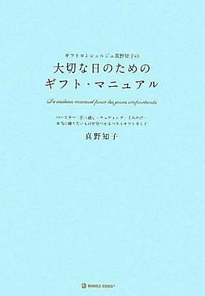 ギフトコンシェルジュ真野知子の大切な日のためのギフト・マニュアル