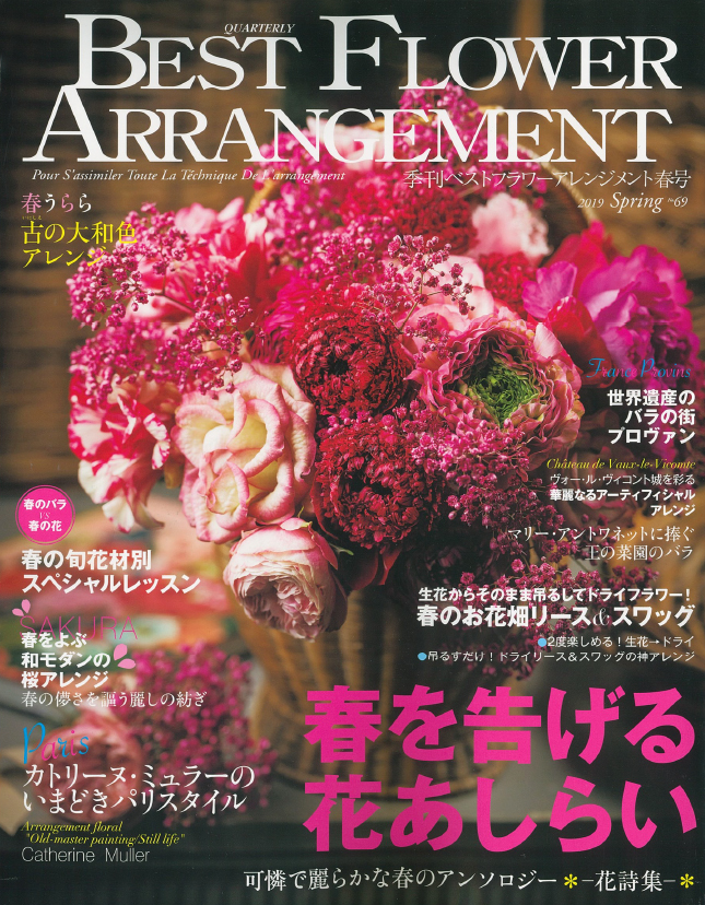 BEST FLOWER ARRANGEMENT No.69 2019春号