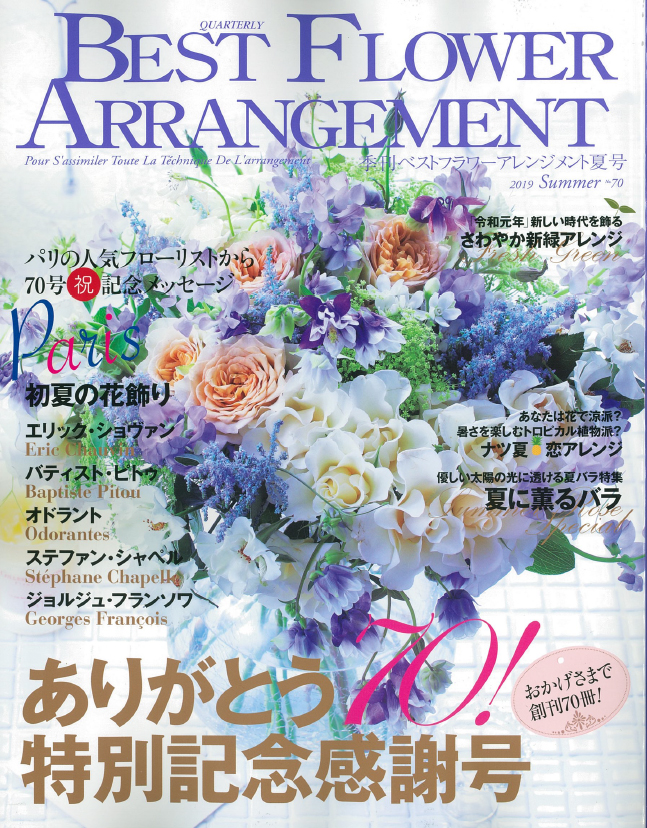 BEST FLOWER ARRANGEMENT No.70 2019夏号