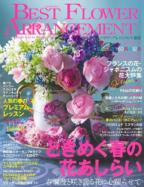 BEST FLOWER ARRANGEMENT No.65 2018春号