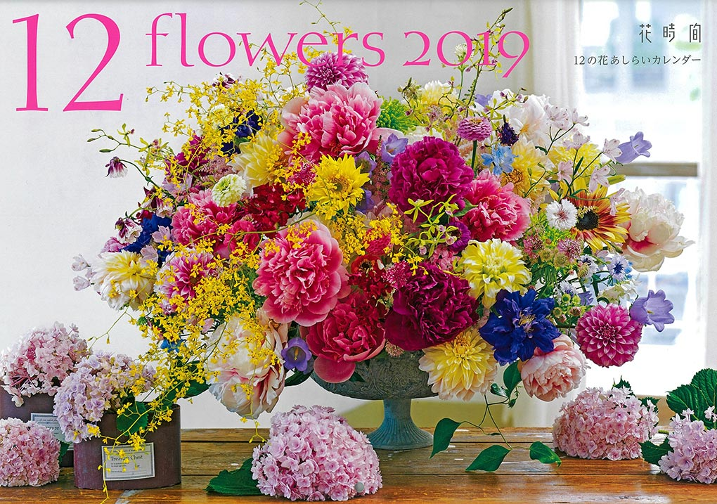 『花時間』12の花あしらいカレンダー2019
