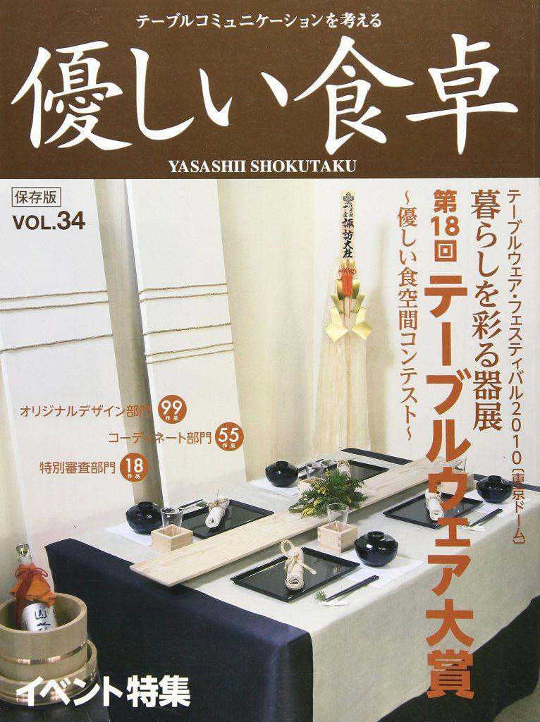 優しい食卓 vol.34