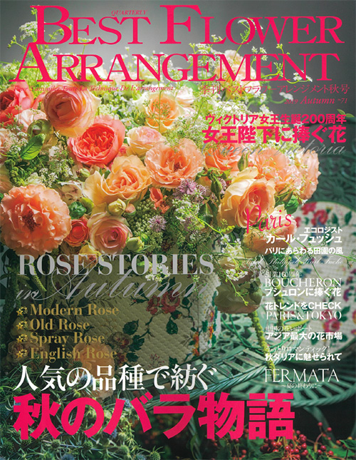 BEST FLOWER ARRANGEMENT No.71 2019秋号