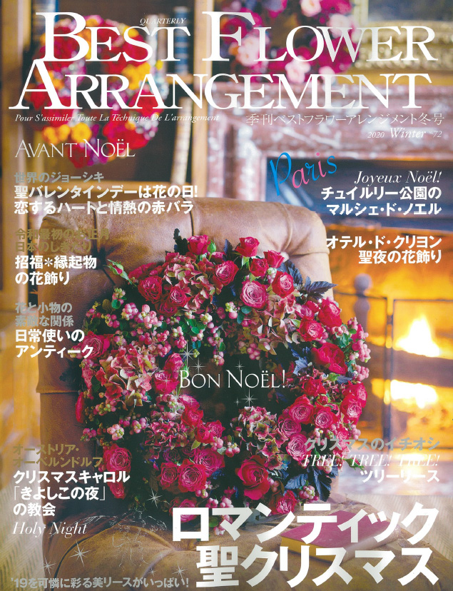 BEST FLOWER ARRANGEMENT No.72 2020冬号