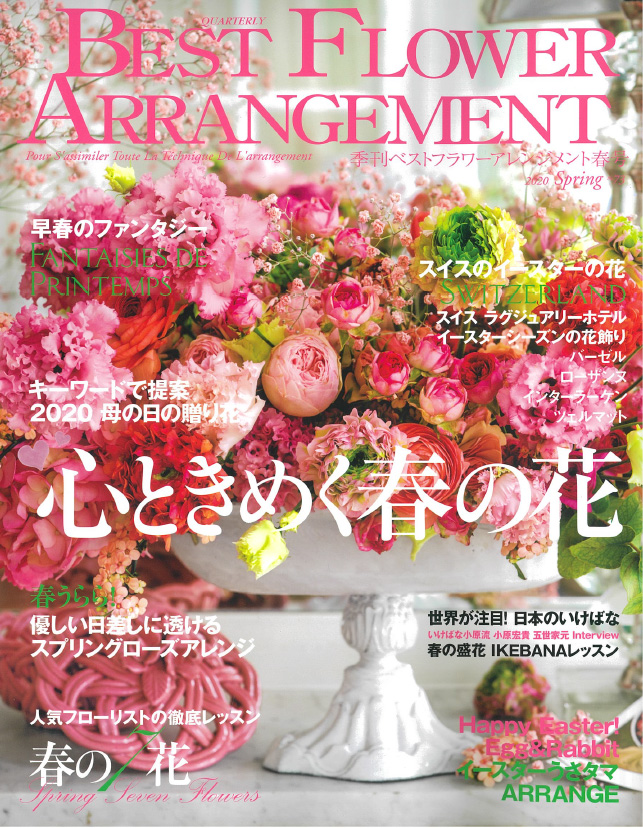 BEST FLOWER ARRANGEMENT No.73 2020春号