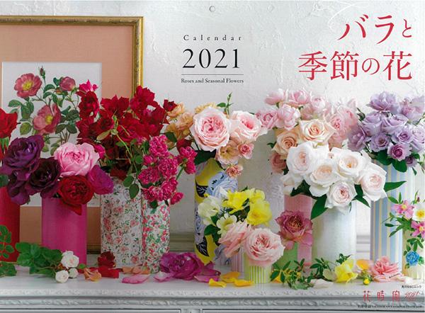 バラと季節の花カレンダー2021
