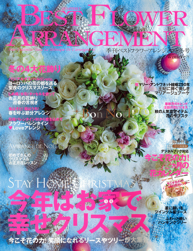 BEST FLOWER ARRANGEMENT No.75 2021冬号