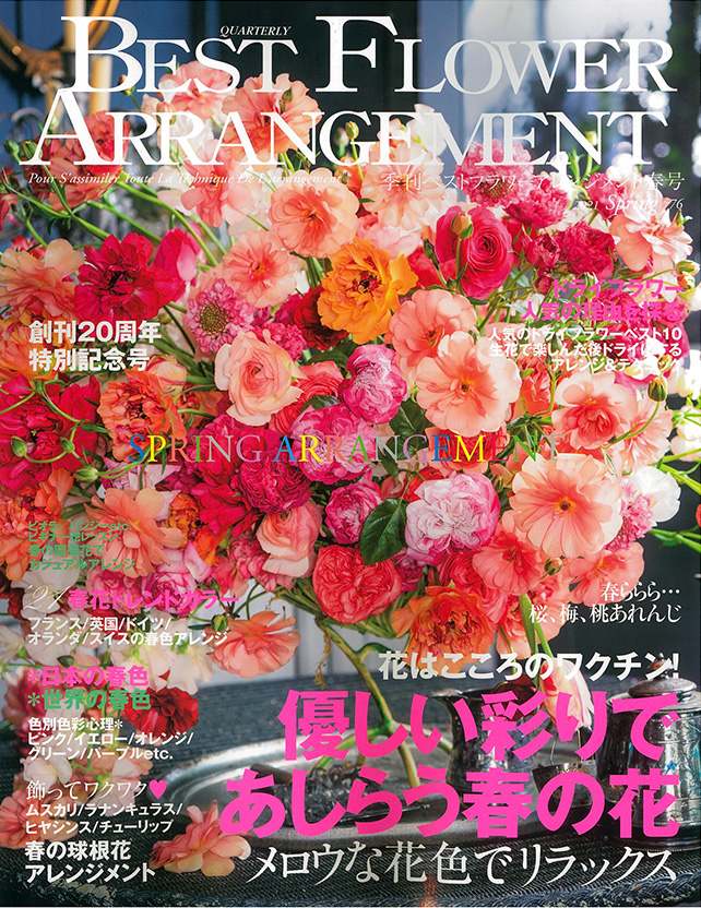 BEST FLOWER ARRANGEMENT No.76 2021春号