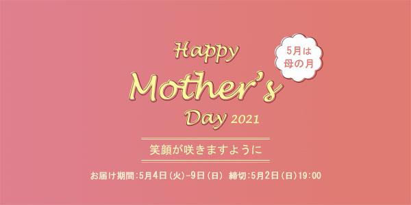 母の日のフラワーギフト2021